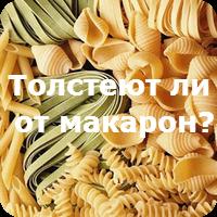макаронки