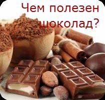 О шоколадках